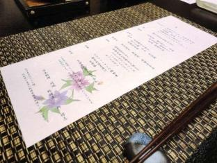 Sun Members Kyoto Saga Hotel Kyoto - Food, drink and entertainment