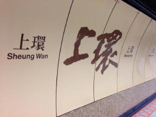 Ibis Hong Kong Central & Sheung Wan Hotel הונג קונג - תחבורה ציבורית קרובה