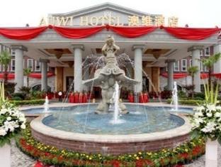 โรงแรมรีสอร์ทโรงแรมจุงกิง โอวเหว่ย โรงแรมในตรัง