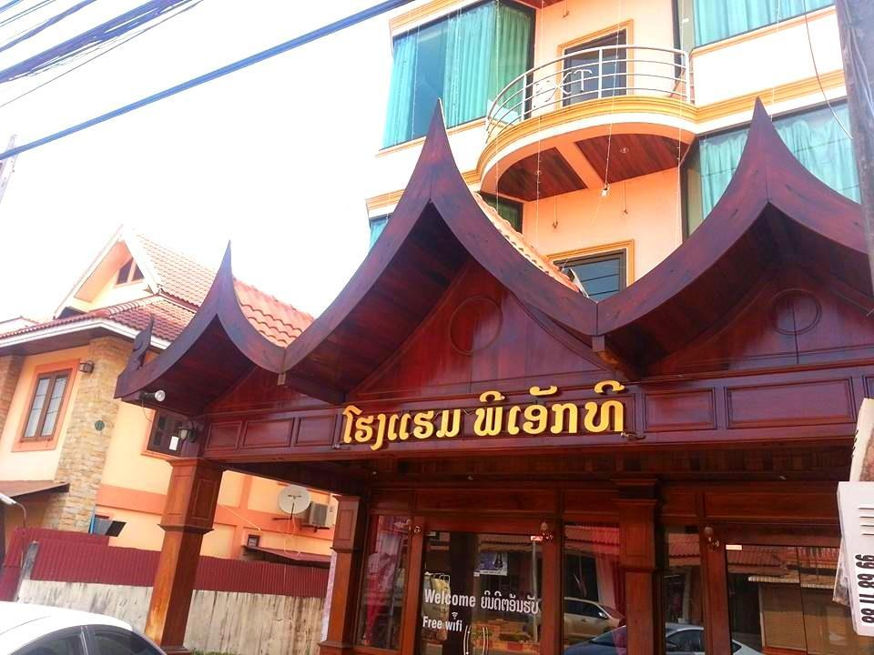 PXT Hotel - Hotels and Accommodation in Laos, Asia