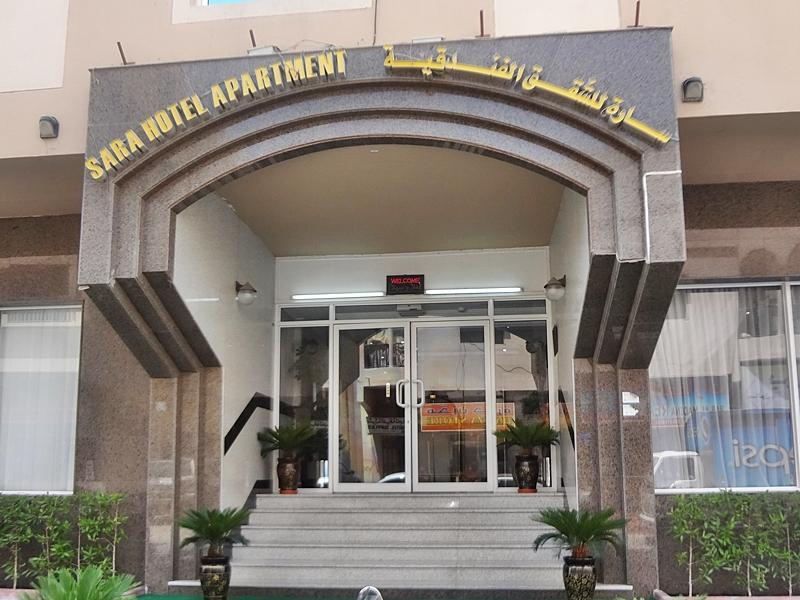 Sara Hotel Apartments - Hotels and Accommodation in United Arab Emirates, Middle East