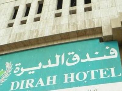 Dirah Hotel - Hotels and Accommodation in Saudi Arabia, Middle East