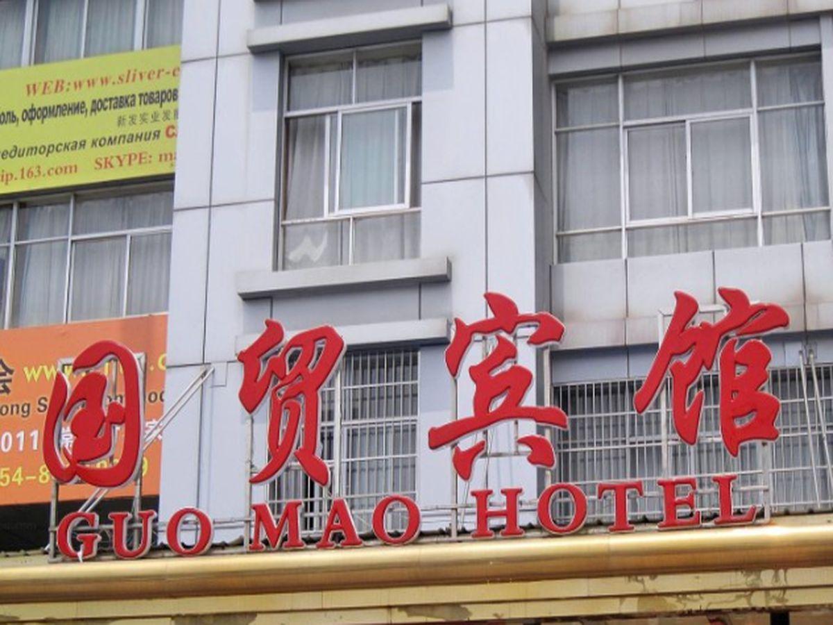 Yiwu Guomao Hotel - Yiwu