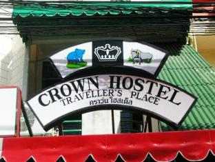 Crown Hostel Пукет - Фасада на хотела