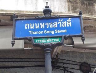 Shadow Inn Bangkok - Hotel street