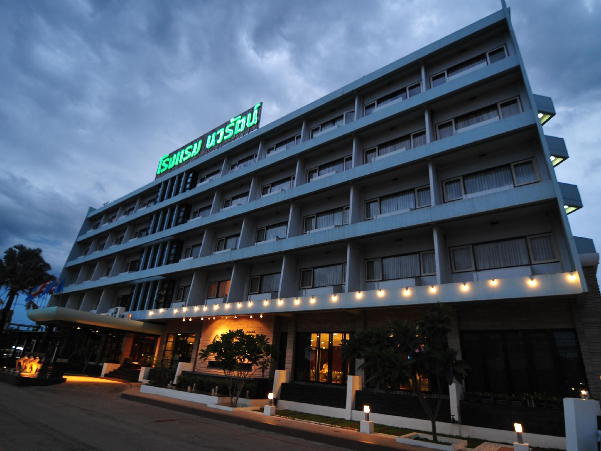 โรงแรมนวรัตน์เฮอริเทจ