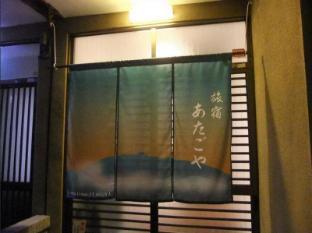 hotel Guest House Atagoya