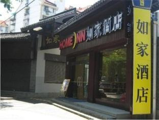 Home Inn Hangzhou HeFang Branch