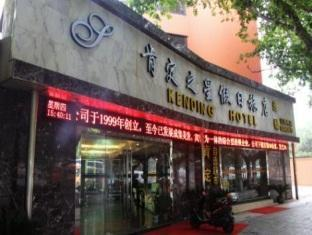 Nanjing Kending Star Holiday Hotel