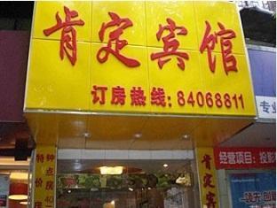 Nanjing Kending Zhujiang Road 1 Hotel - Nanjing