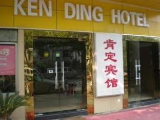 Nanjing Kending Longjiang 1 Hotel
