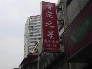 Nanjing Kending Hongwu Hotel | Hotel in Nanjing