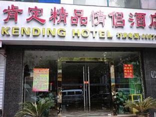 Nanjing Kending Shuiximen Hotel | China Budget Hotels