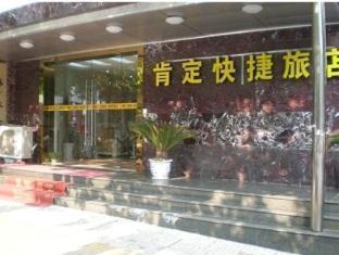 Nanjing Kending Longjiang 4 Hotel