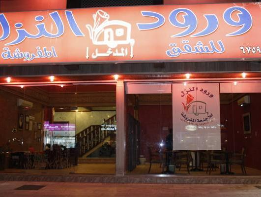 Wrood Al-Nuzl Hotel Apartments - Hotels and Accommodation in Saudi Arabia, Middle East