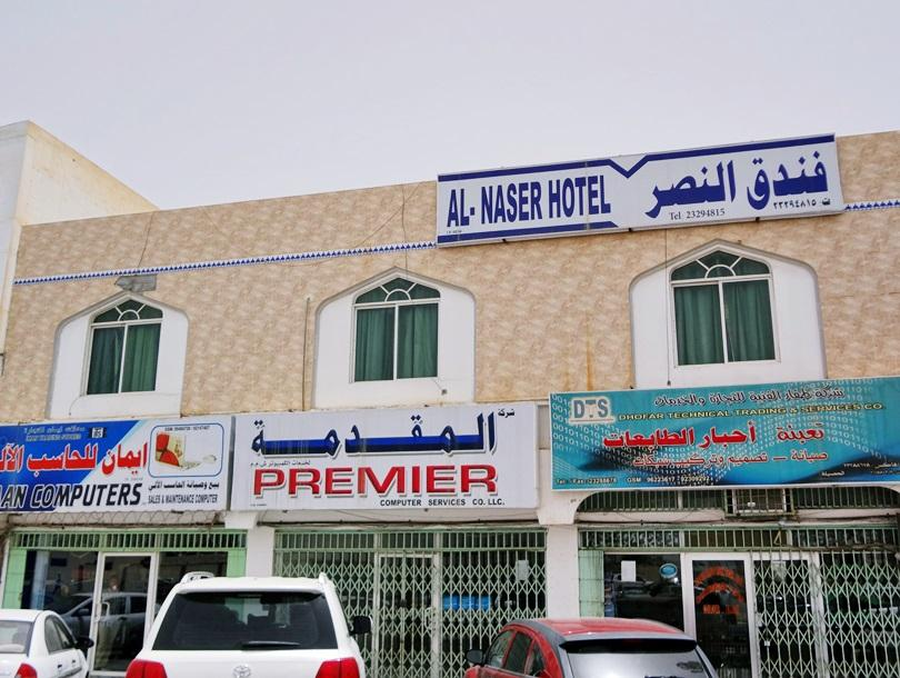 Al Nasr Hotel - Hotels and Accommodation in Oman, Middle East