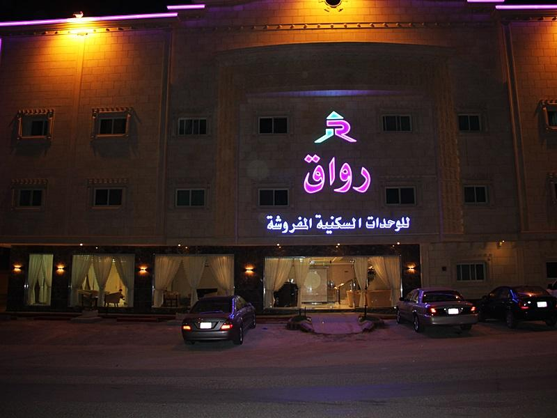 Rawaq Suites 4 - Al Falah - Hotels and Accommodation in Saudi Arabia, Middle East