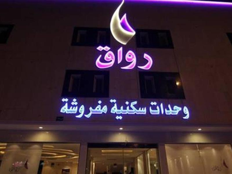 Rawaq Suites 5 - Al Sulimaniyah - Hotels and Accommodation in Saudi Arabia, Middle East