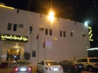 Nawara Muhamdia - Hotels and Accommodation in Saudi Arabia, Middle East