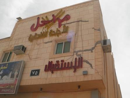Marahal Al Nozha Apartment - Hotels and Accommodation in Saudi Arabia, Middle East