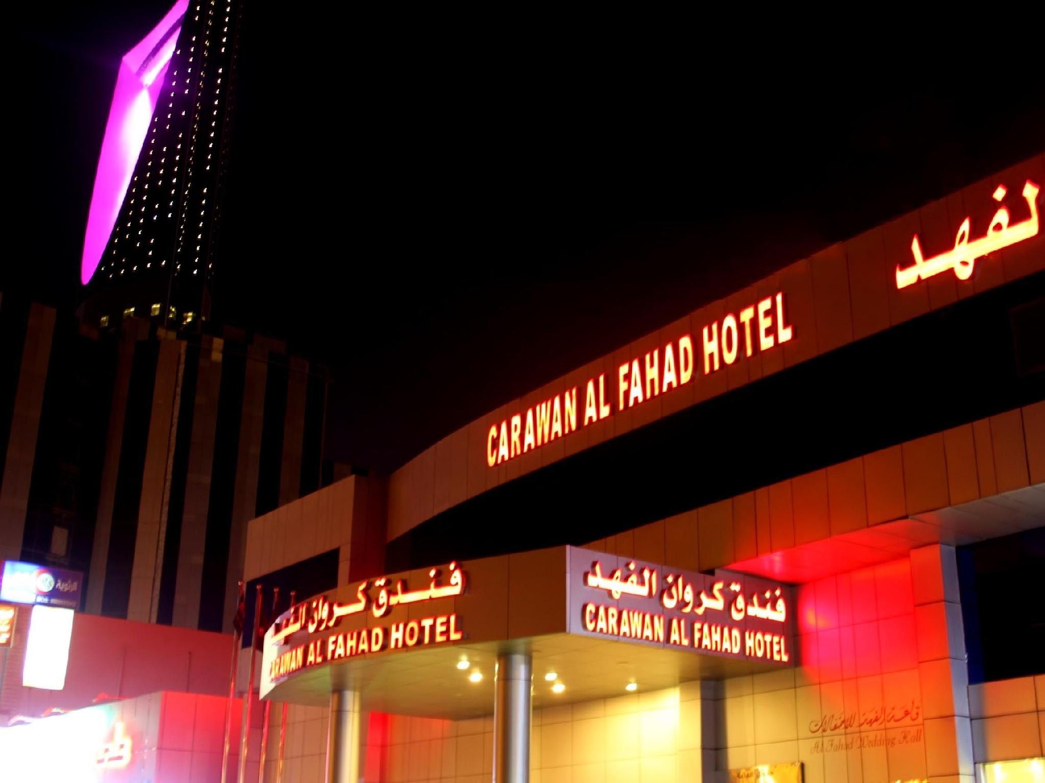 Carawan Al Fahad Hotel - Hotels and Accommodation in Saudi Arabia, Middle East