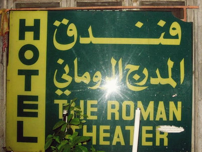 Roman Theater Hotel - Hotels and Accommodation in Jordan, Middle East
