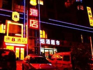 Super 8 Hotel Xining Chaoyang West Road
