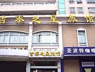 Jitai Hotel Shanghai Hutai Road Long Distance Bus Station Branch Shanghai - Exterior