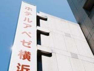 Hotel Apaiser Yokohama 横滨安抚酒店