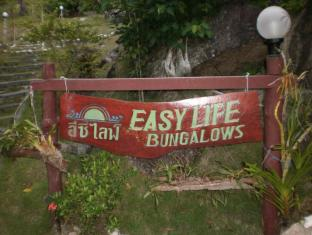 Easy Life Bungalows 轻松生活小屋
