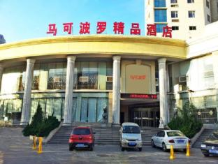Photo of Shengluyi Business Hotel Qingdao
