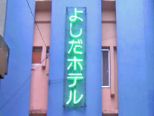 hotel Yoshida Hotel