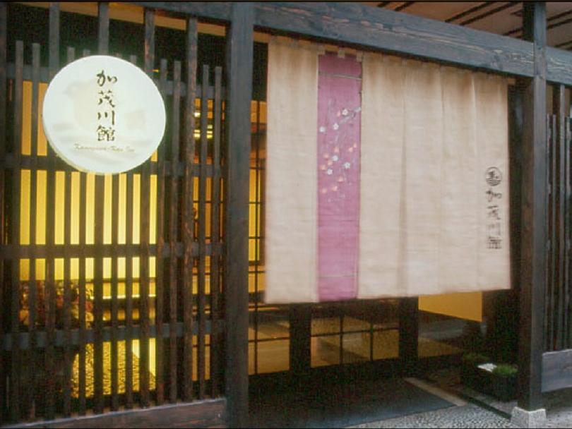 Kamogawakan - Kyoto