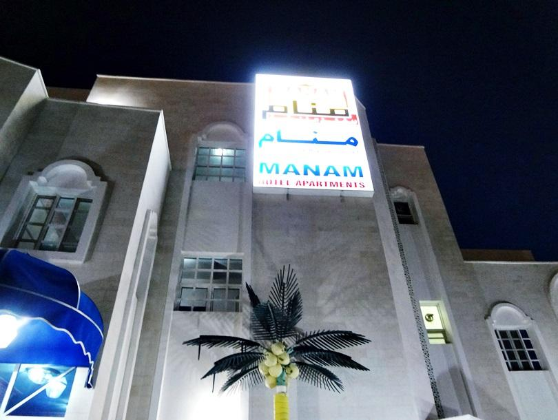Manam Hotel Apartments - Hotels and Accommodation in Oman, Middle East