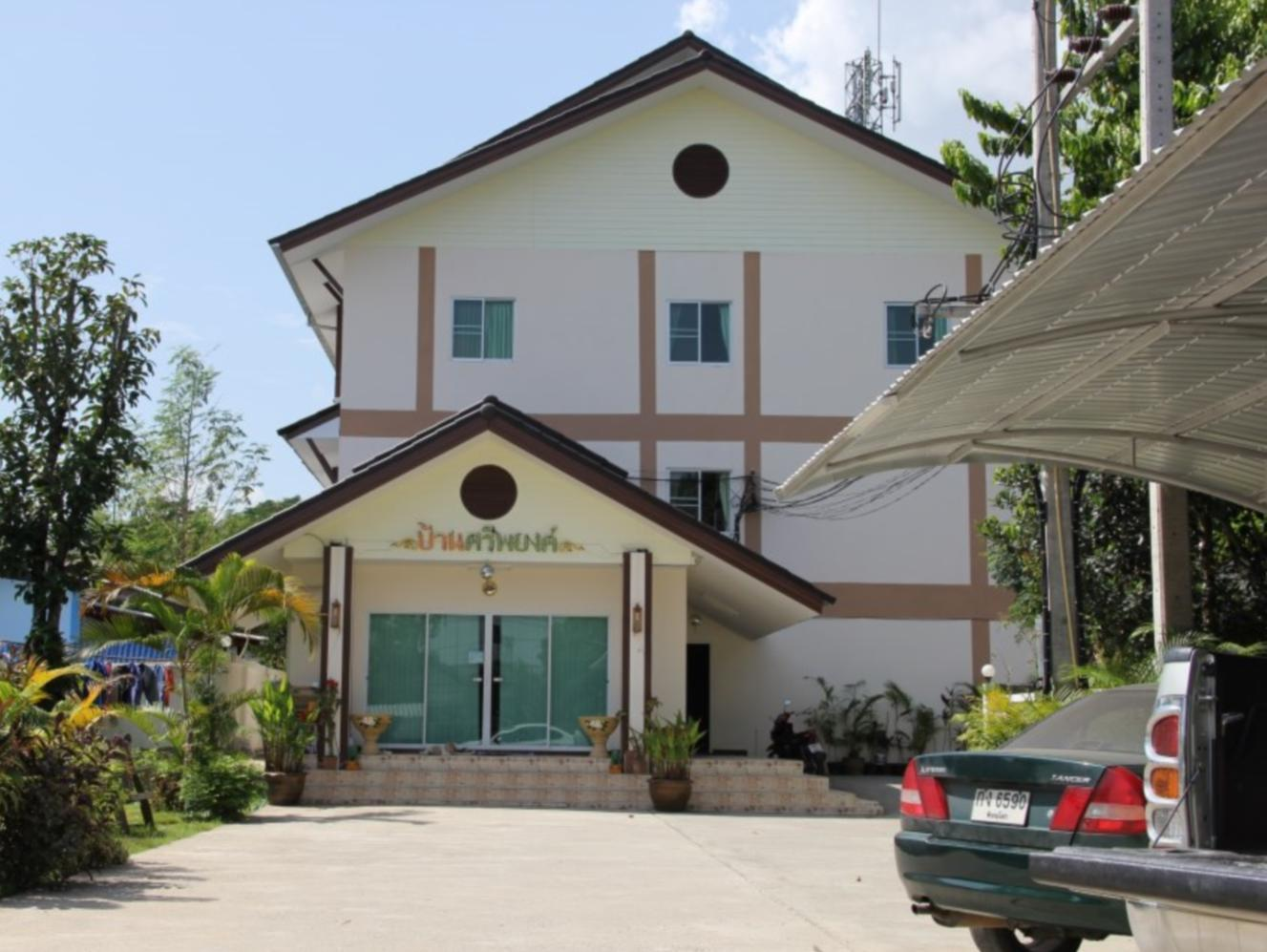 Baan Sripayong - Hotels and Accommodation in Thailand, Asia