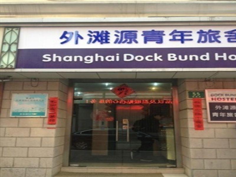 Shanghai Dock Bund Hostel