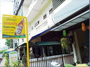 Naphavong Guesthouse Vientiane - Hotel exterieur