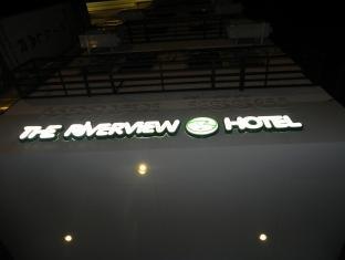 The River View Hotel Phnom Penh - Entrance