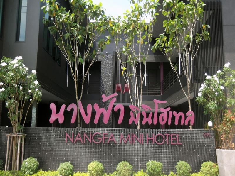 Nangfa Mini Hotel - Hotels and Accommodation in Thailand, Asia