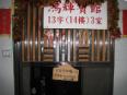 Hung Fai Guest House Honkongas - Įėjimas