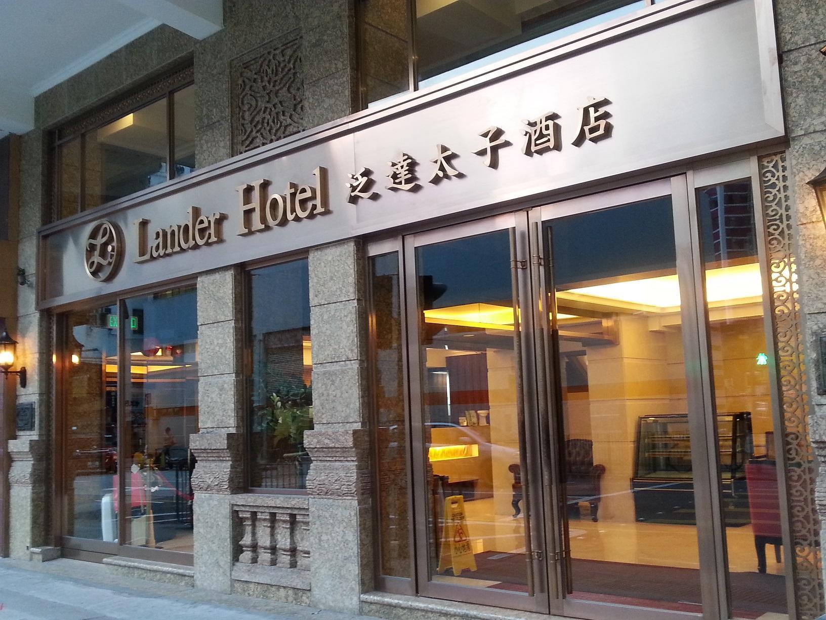 ランダー ホテル プリンス エドワード