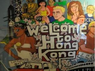 Hong Kong Hostel Honkongas - Viešbučio interjeras