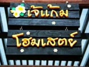 Jea Kam Homestay Thailand