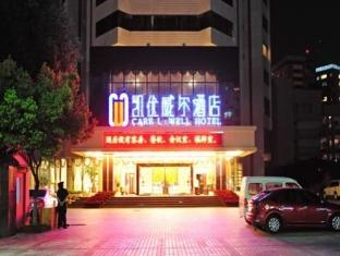 Kunming Care U Well Hotel - Hotel and accommodation in China in Kunming