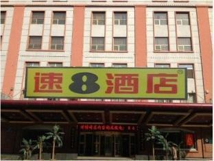 โรงแรมรีสอร์ทซูเปอร์ 8 จี้หนาน ยูนิเวอร์ซิตี้ ออฟ ซานตง โฮเต็ล โรงแรมในระนอง
