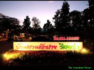Ban Suan Sak Pai