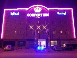Comfort Inn Yarmukh - Hotels and Accommodation in Saudi Arabia, Middle East