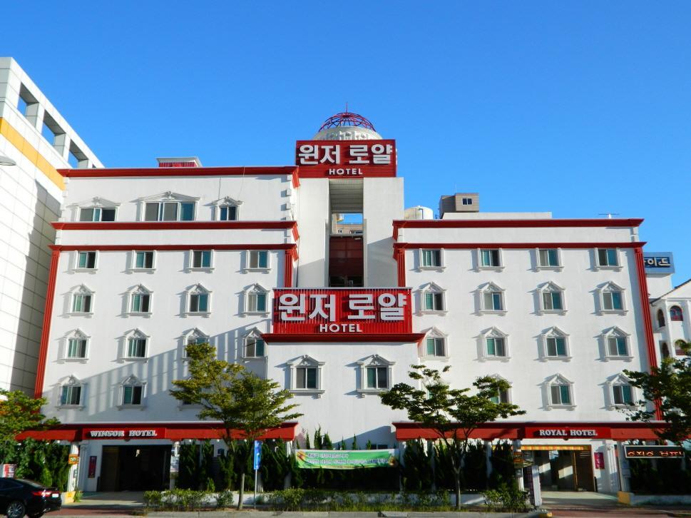 โรงแรม กู๊ดสเตย์ รอยัล โฮเต็ล  (Goodstay Royal Hotel)