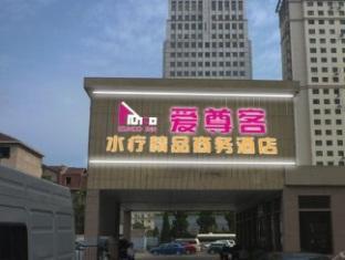 Aizunke  Qingdao SPA Hotel