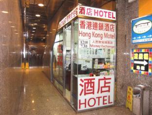 Hong Kong Motel Hong Kong - Reception